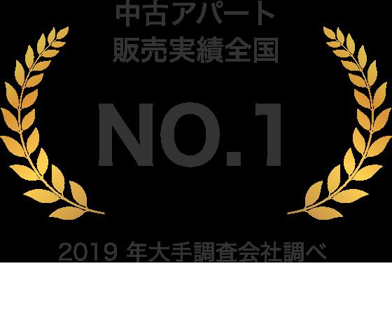 中古アパート販売実績全国NO.1 2019年大手調査会社調べ