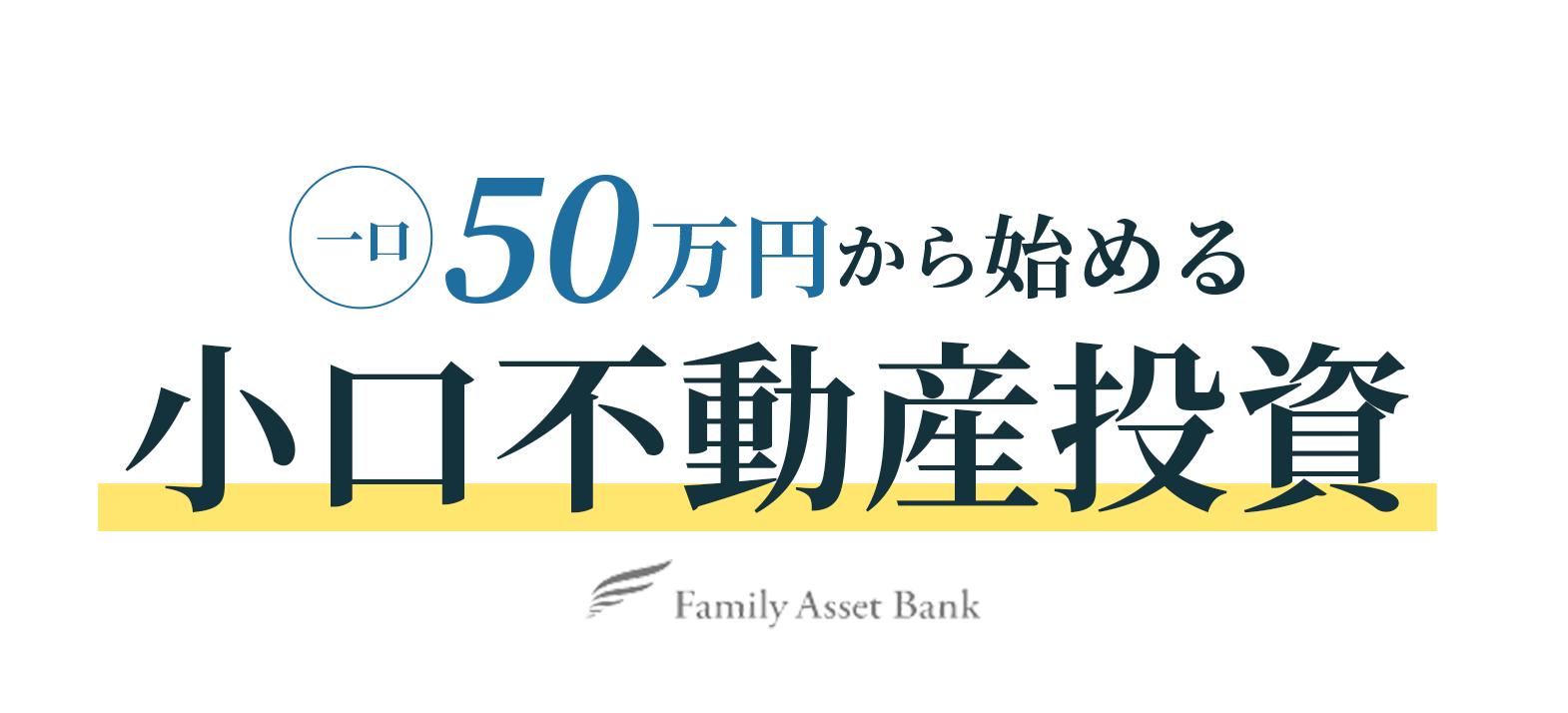 1口50万円から始める小口不動産投資
