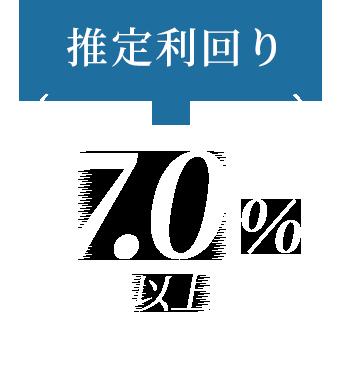 推定利回り7.0%